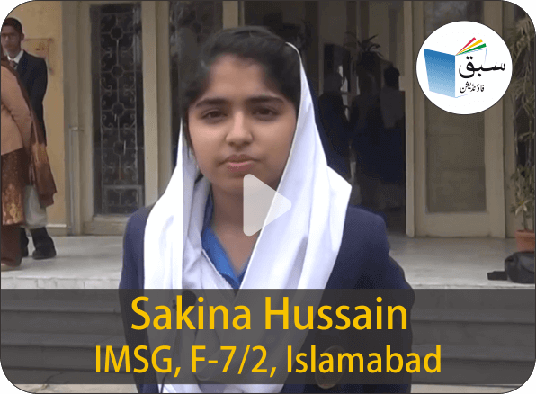 interview-with-sakina