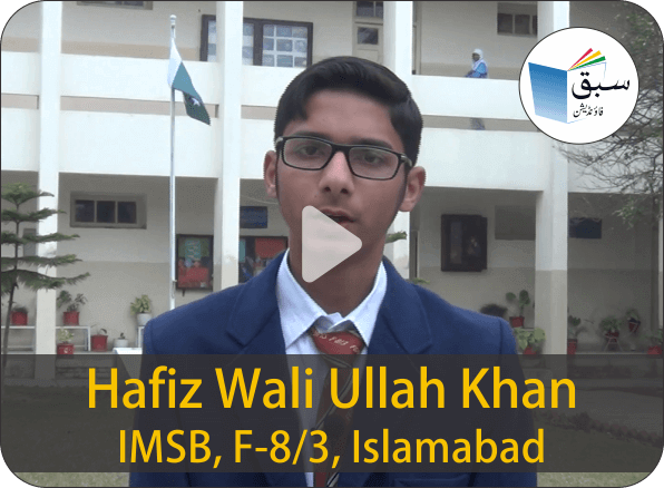 interview-with-waliullah